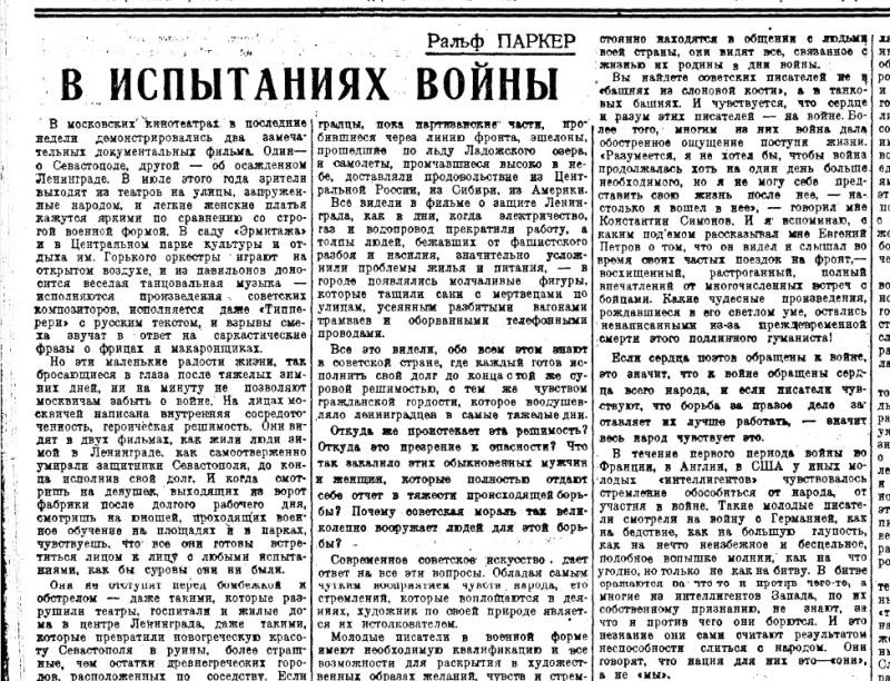 «Литература и искусство», 18 июля 1942 года