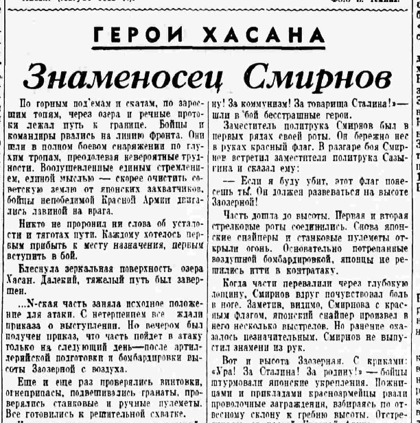«Правда», 18 октября 1938 года