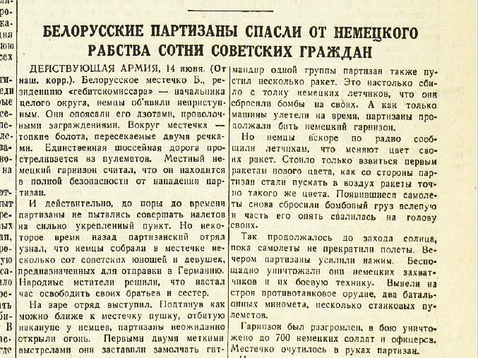 || «Красная звезда», 15 июня 1943 года
