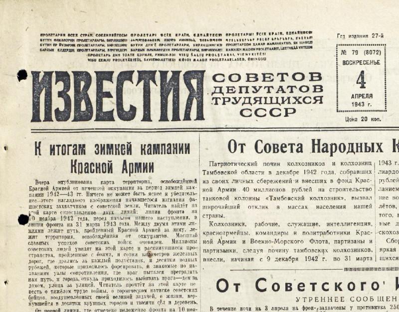 «Известия», 4 апреля 1943 года