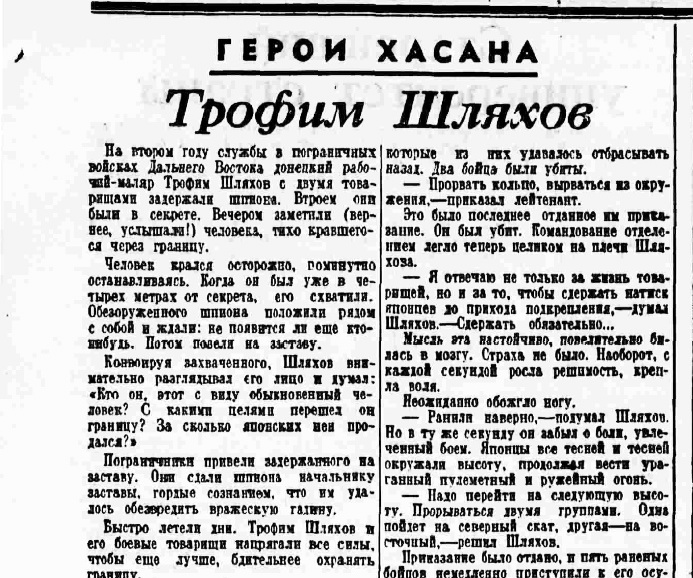 «Правда», 19 октября 1938 года