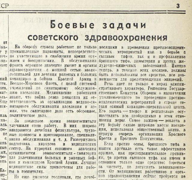 «Известия», 26 марта 1942 года