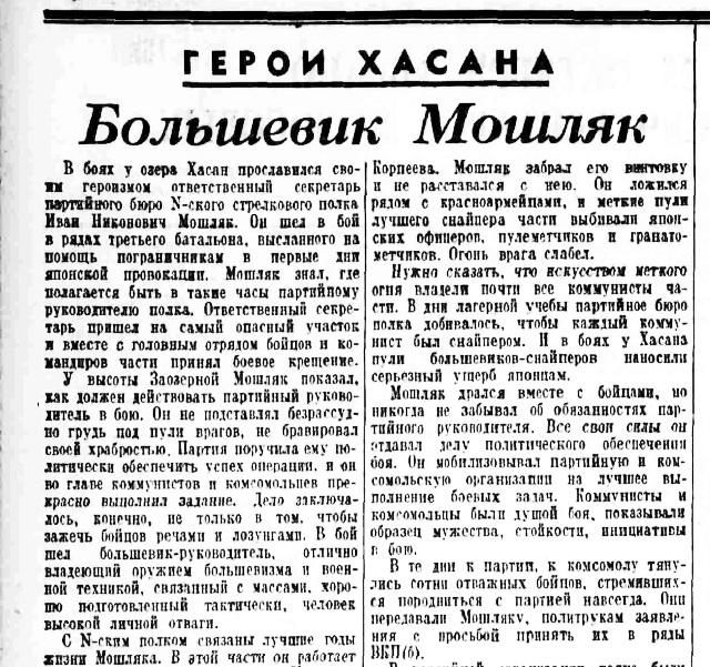 «Правда», 20 октября 1938 года