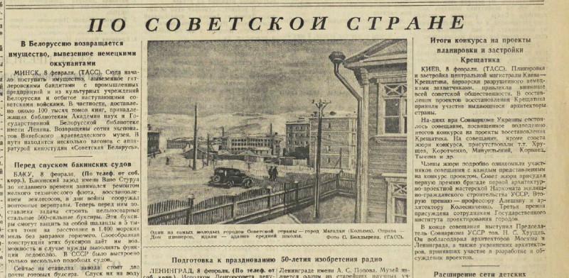 «Известия», 9 февраля 1945 года