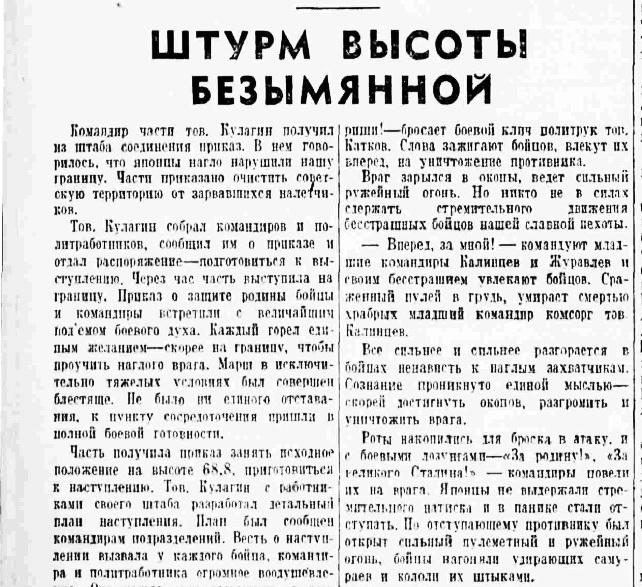 «Правда» 20 октября 1938 года