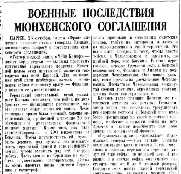 «Правда», 25 октября 1938 года