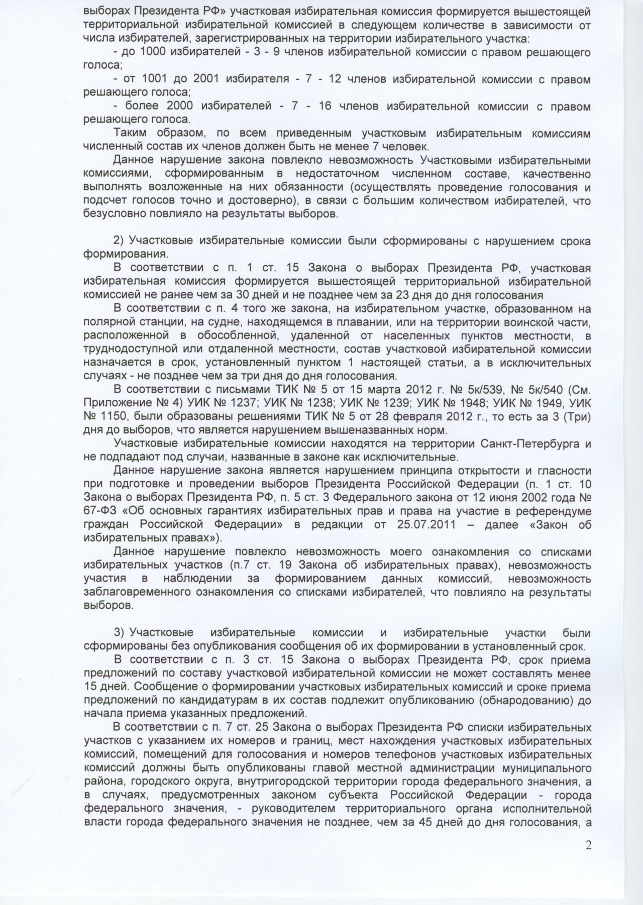 Isk-2-