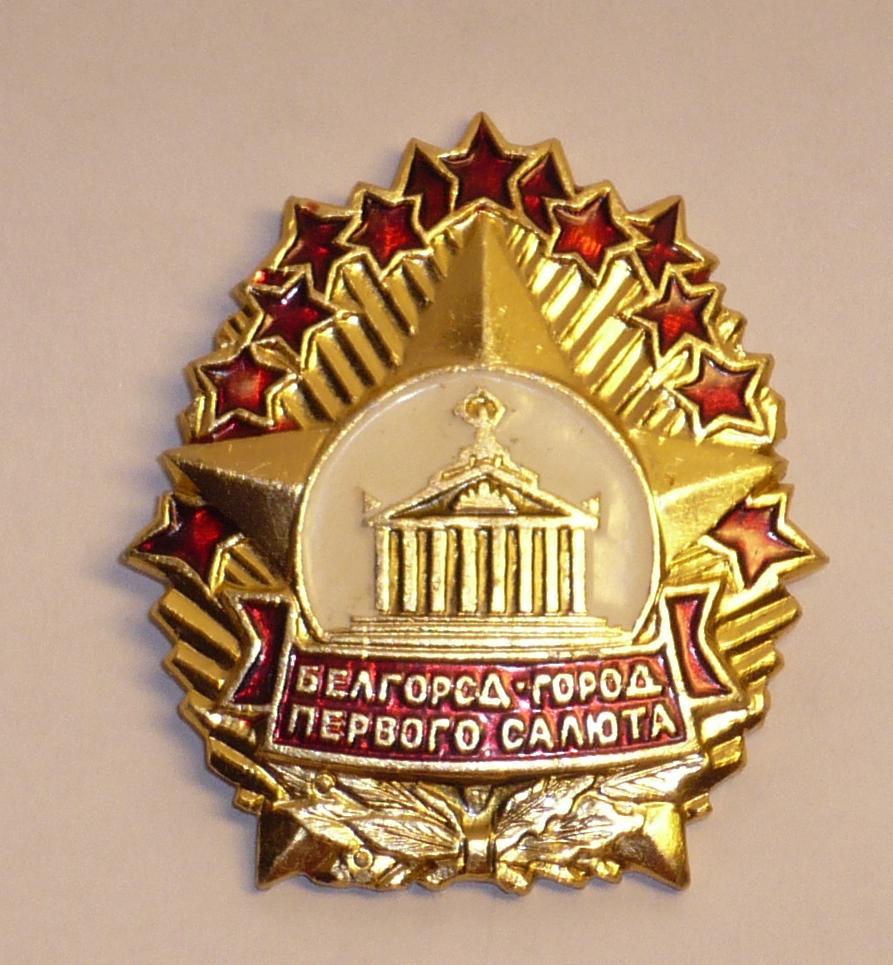 Белгород город первого салюта открытки