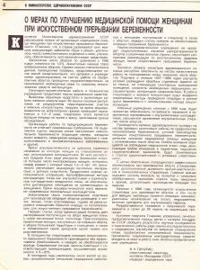 О мерах по улучшению мед. помощи женщинам при аборте (Здоровье, №1-1988).png