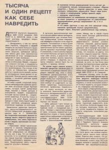 1000 и 1 способ навредить себе (Здоровье, №1-1975) (1).png