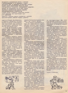 1000 и 1 способ навредить себе (Здоровье, №1-1975) (2).png