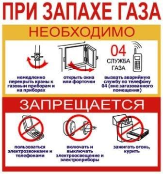 Правила Газ_nikopol.net.ru