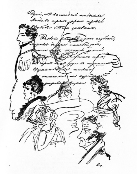 черновик Пушкина | Вдохновить на роман