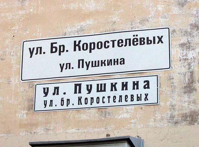 Пушкина-Коростелёвых или ноборот?