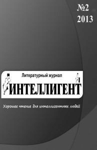 Газета Интеллигент. Спб