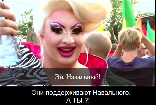 navalny_support_gay