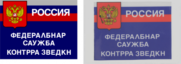 RussianIDCard