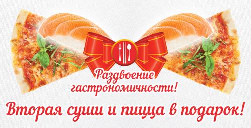 sus-pizz-new(1)
