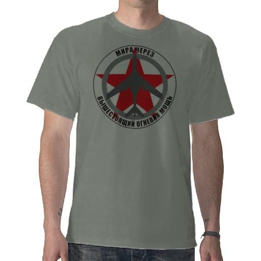 peace_through_superior_firepower_russian_tshirt-r362b32681cb34496b845c23bd077dd2c_f0cj8_512