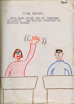 Самодельная книжка Лучше Девушка, 1986 Vera1