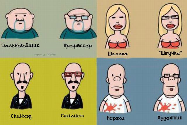 Вот как очки меняют человека!