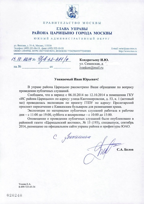 13.10.2014_ЦА-32-421_4_Белов_С.А._Обращение_граждан