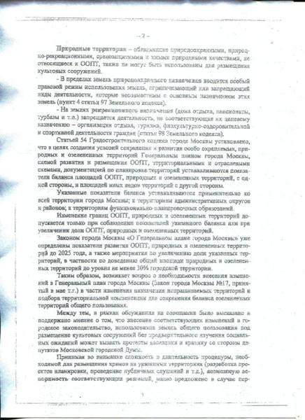ПИСЬМО_ВИНОГР_2