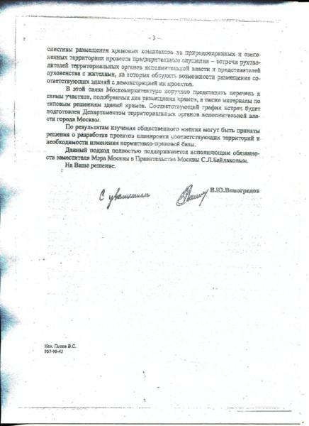 ПИСЬМО_ВИНОГР_3