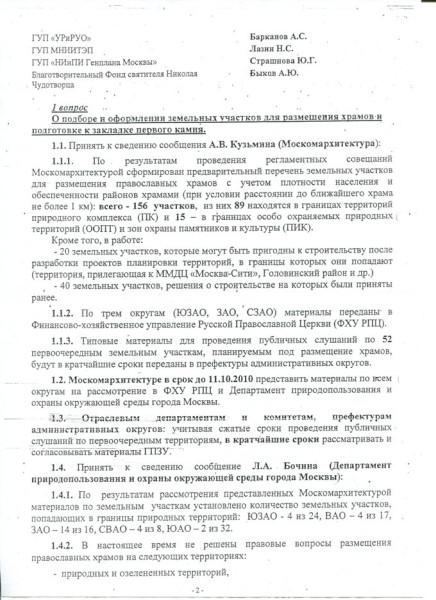 ПРОТОКОЛ_04_10_10_2