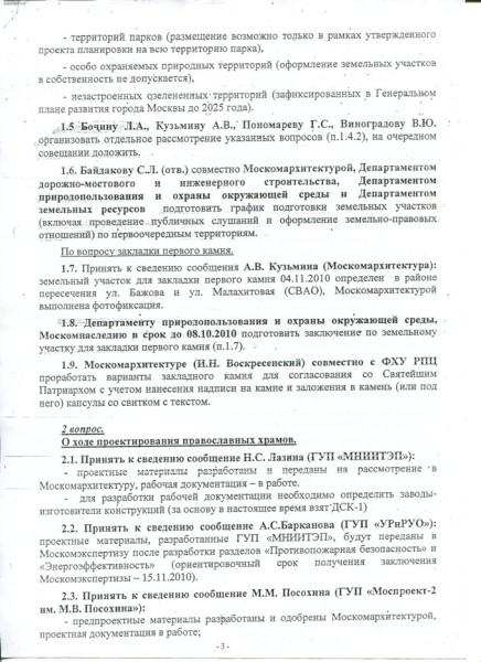 ПРОТОКОЛ_04_10_10_3