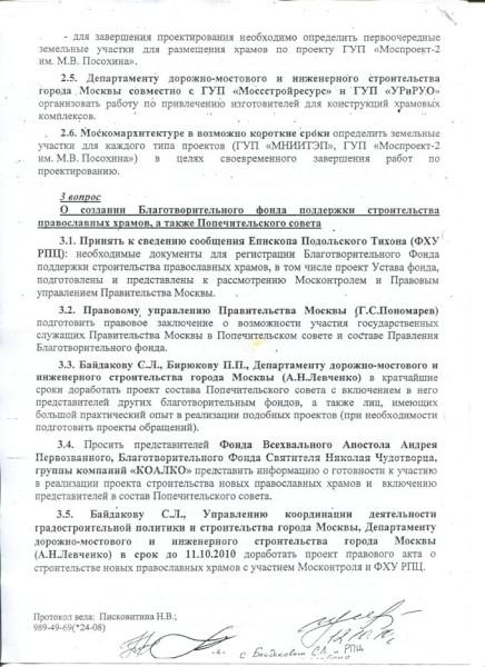 ПРОТОКОЛ_04_10_10_4