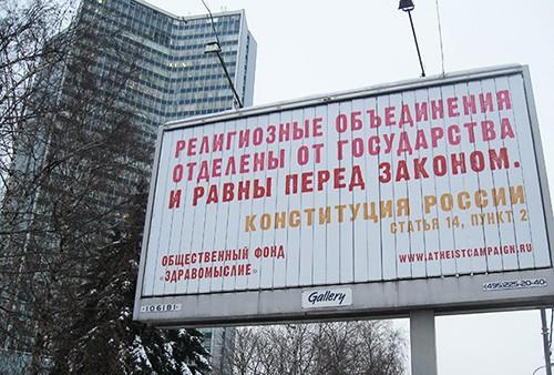 zakon-o-zashhite-chuvstv-veruyushhih-s-tochki-zreniya-ateista