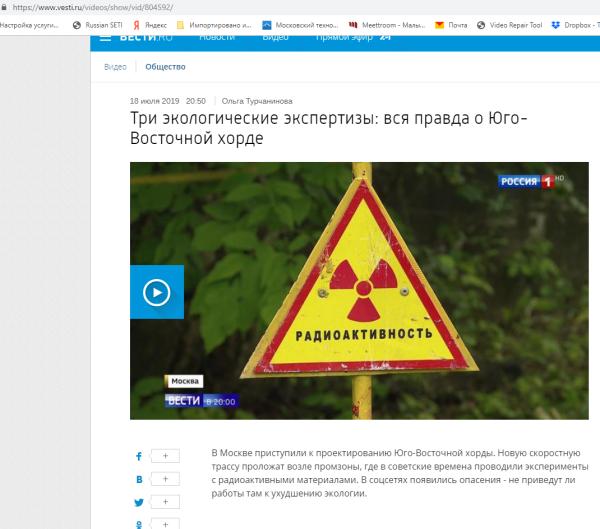 Радиоактивненькие СМИ