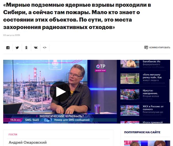 Экологический Чернобыль?