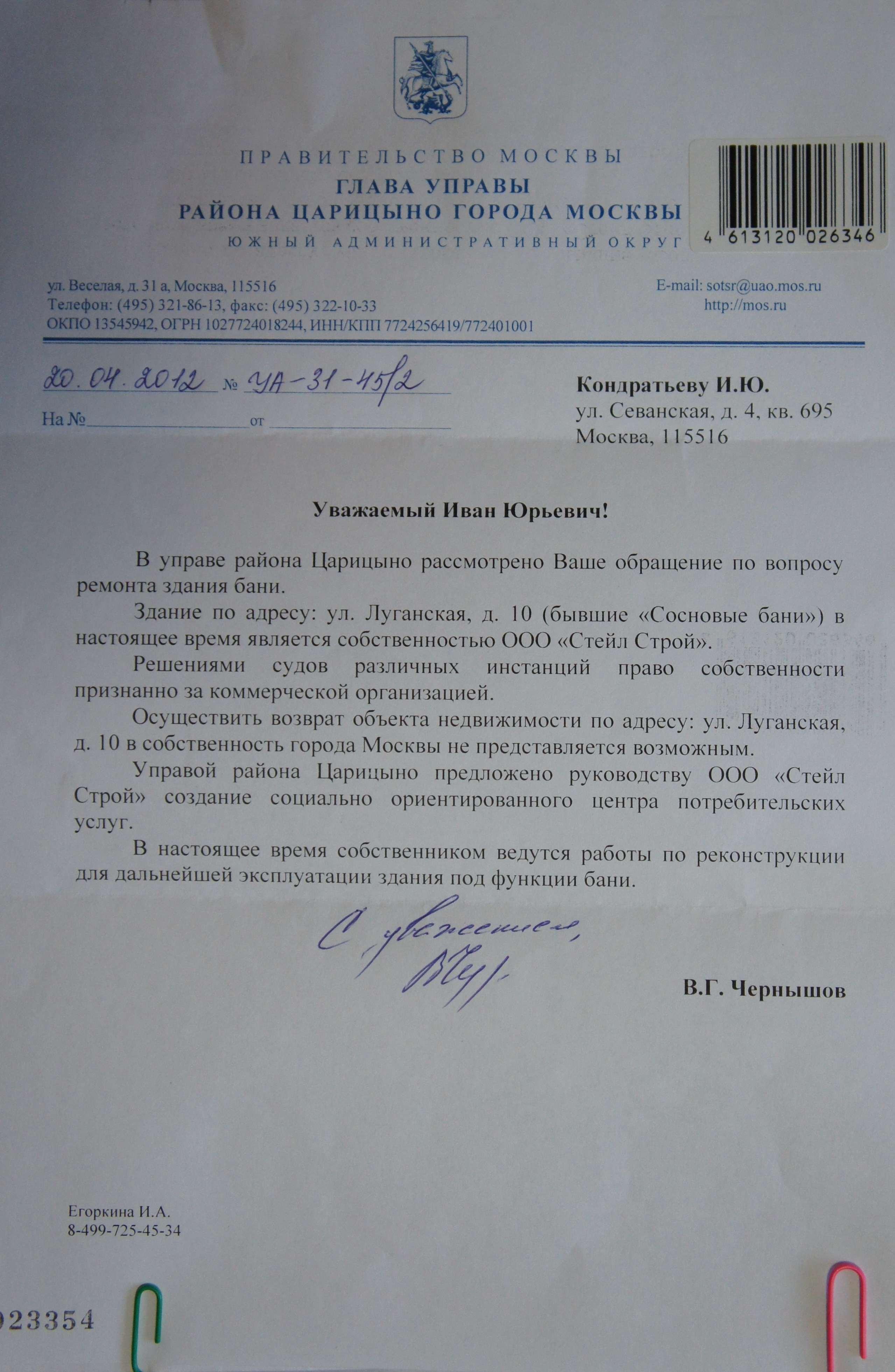 Ответ Главы Управы Царицыно о здании бани