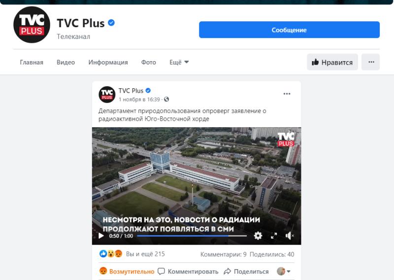 Фейк от Правительства Москвы и TVC Plus