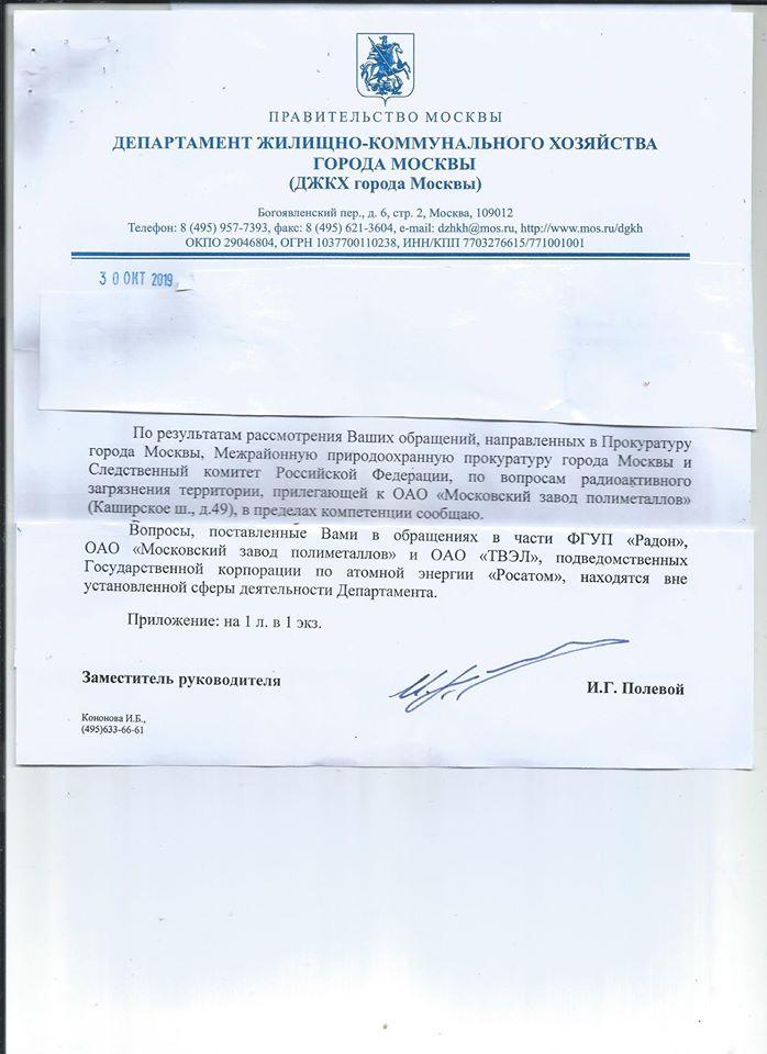 Крайний ответ ДепЖКХ Москвы о территории вокруг МЗП