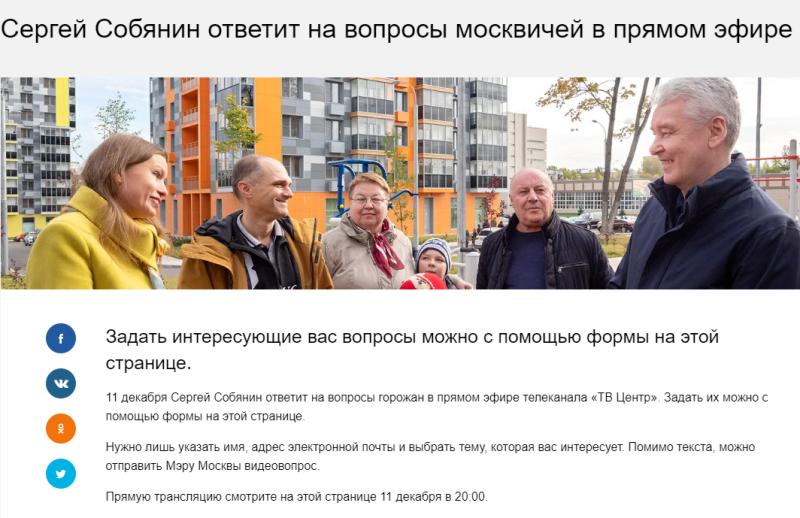 Вопросы мэру Москвы можно задать на странице сайта mos.ru