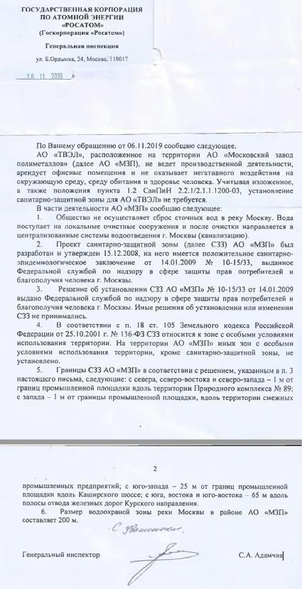 Письмо о СЗЗ вокруг МЗП