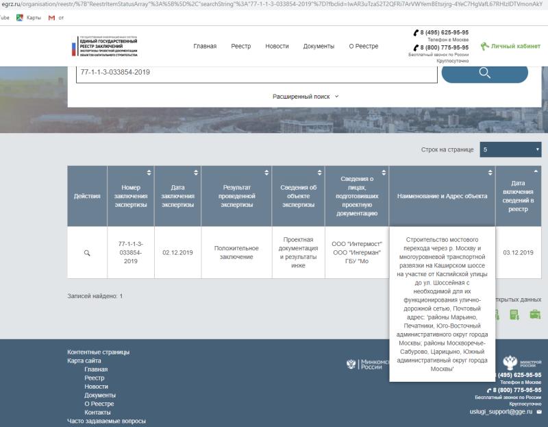 Скриншот сайта реестра экспертиз.