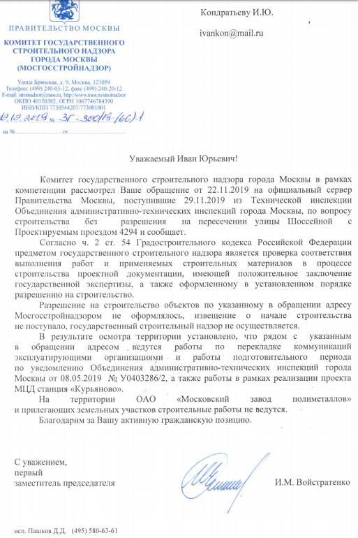 Ответ Мосгосстройнадзора о том. что разрешений на строительство ЮВХ не выдавалось.