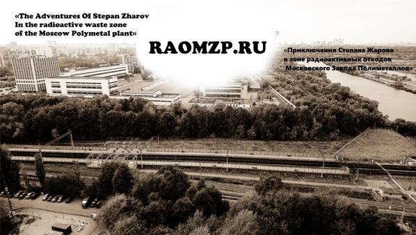 «Приключения Степана Жарова в зоне радиоактивных отходов Московского Завода Полиметаллов»