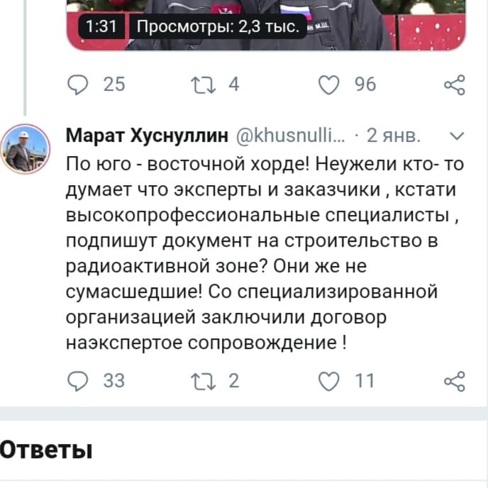 скрин твита М.Ш.Хуснуллина