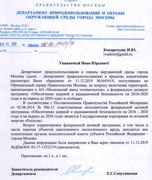 В перечень объектов накопленного вреда Москва не может включать территорию вокруг МЗП.