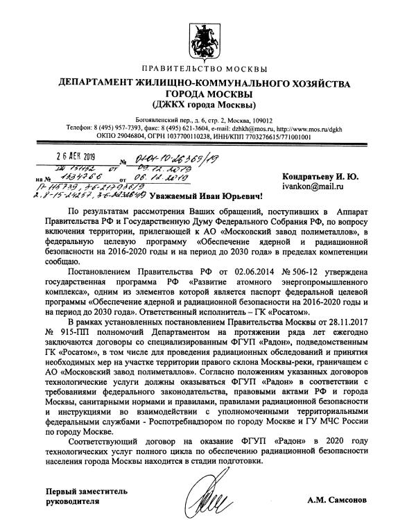 """Но можно попробовать заключить договор с ФГУП """"Радон"""""""