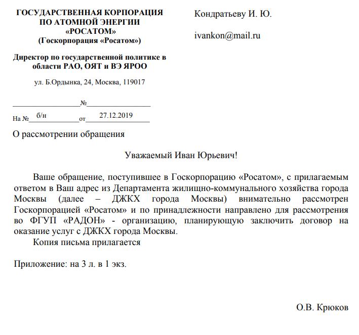 """ГК Росатом тоже не против, чтобы  ФГУП """"Радон"""" зачищали территорию с РАО"""