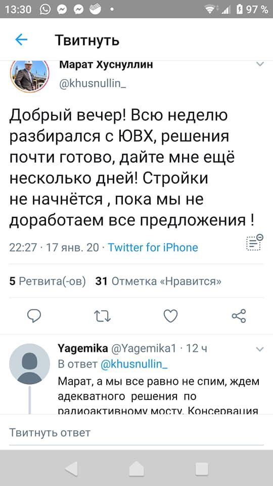 твит Марата Хуснуллина о работе по ЮВХ