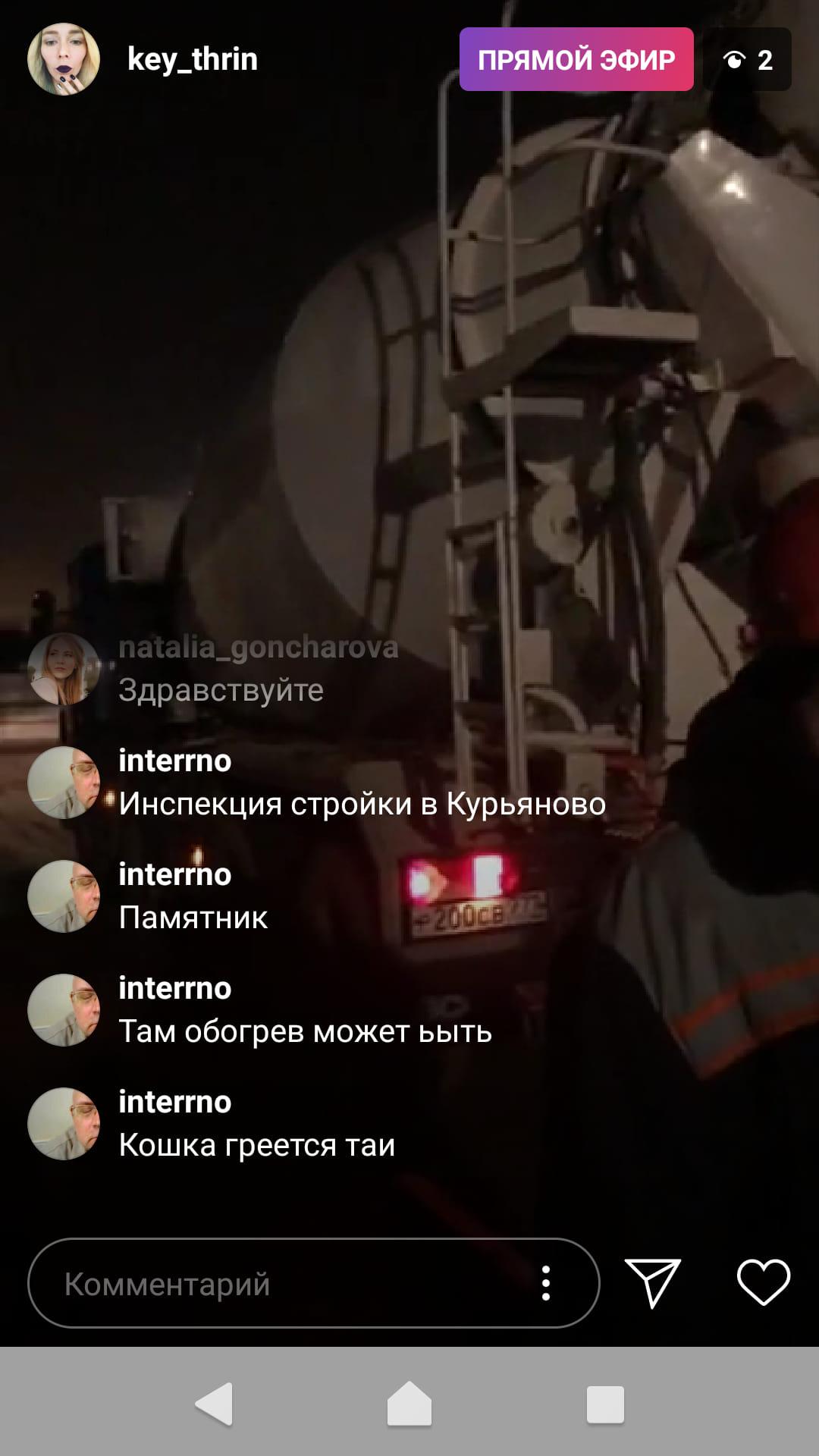 Прямой эфир в Инстаграмм Екатерины Максимовой с ночной инспекции стройки в Курьяново.