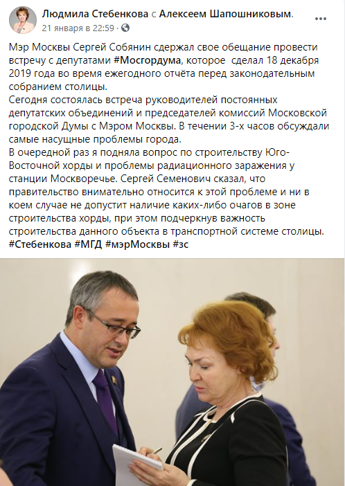 скриншот со страницы депутата МГД Л.Стебенковой