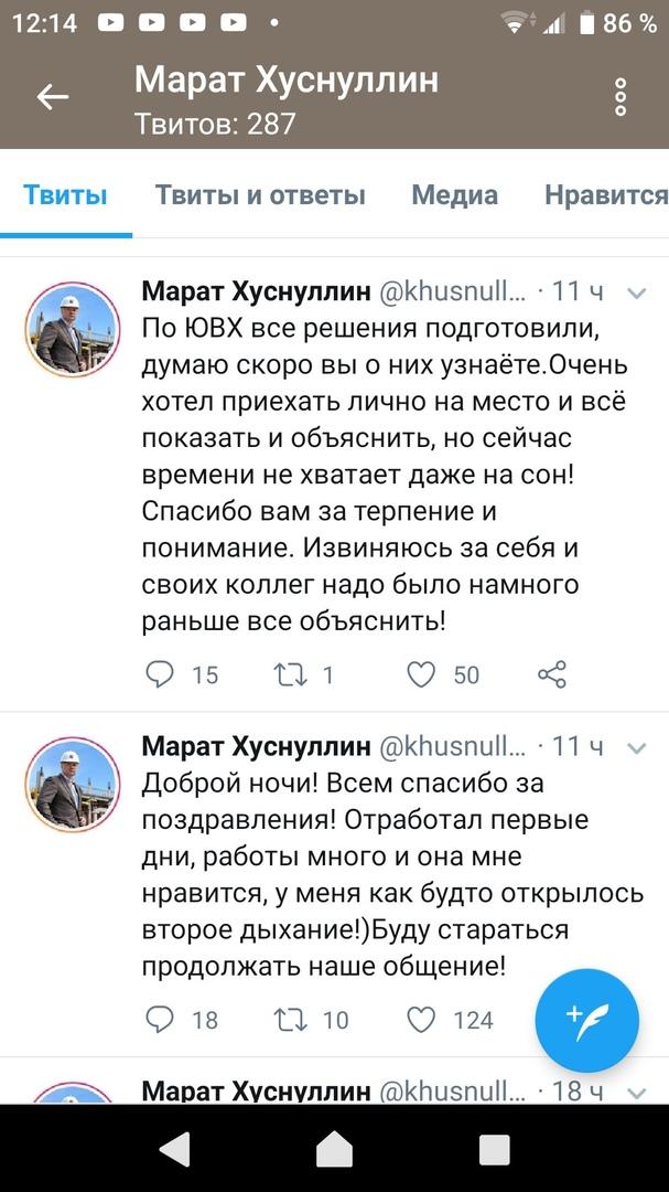 Скриншот из твиттера М.Ш.Хуснуллина